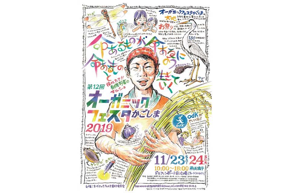 【鹿児島市】第12回オーガニックフェスタかごしま2019