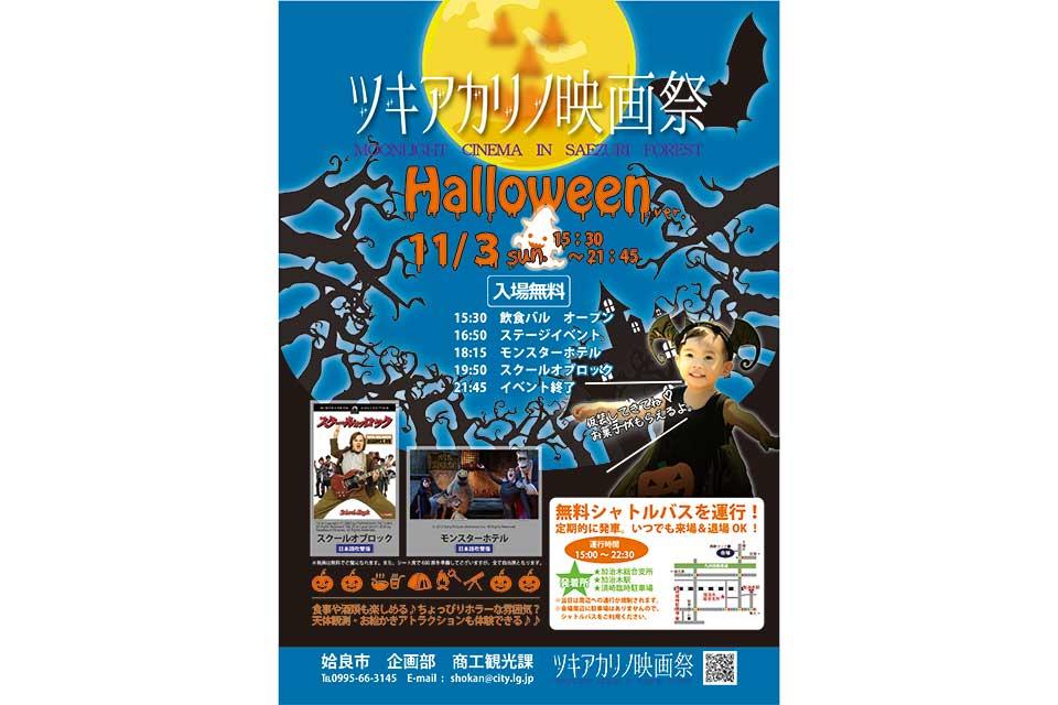 【ツキアカリノ映画祭】姶良の野外シネマフェス。今年はハロウィンバージョンで開催!