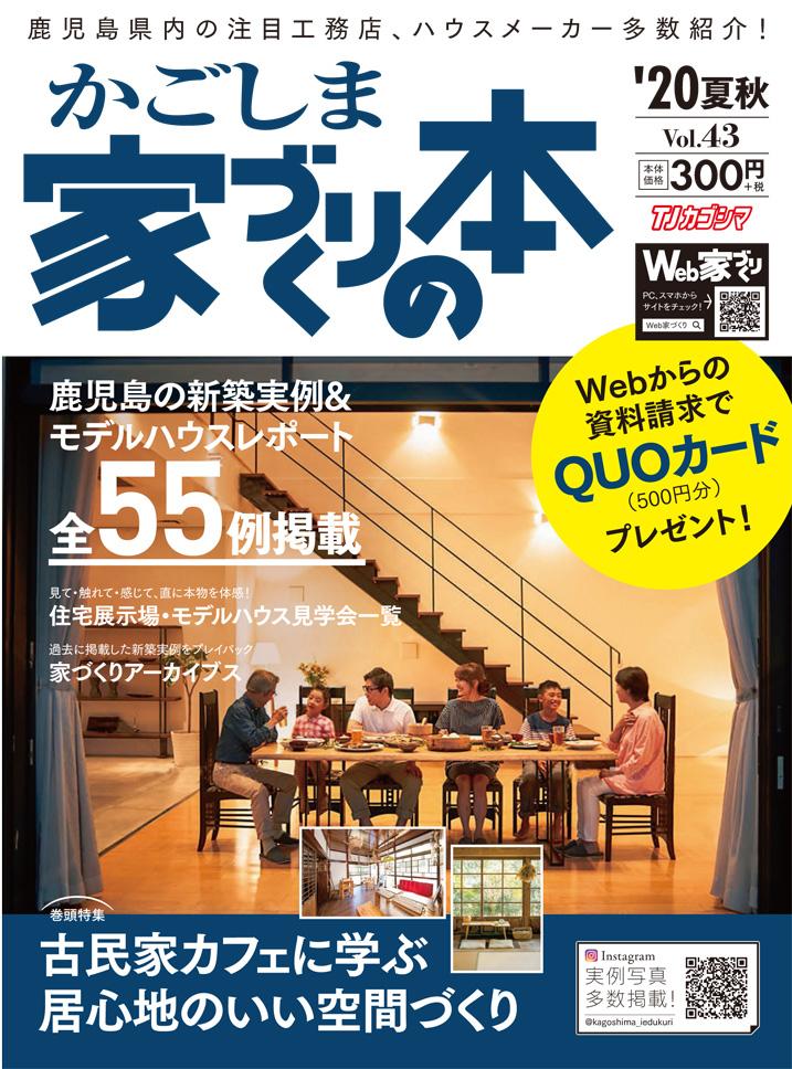 かごしま家づくりの本 Vol.43(2020年夏秋号)
