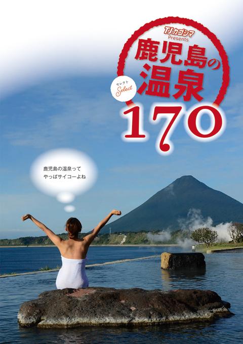 鹿児島の温泉セレクト170