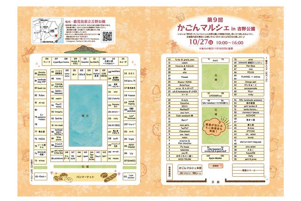 【第9回 かごんマルシェ in 吉野公園】いよいよ明日開催!県下最大級の雑貨イベント!