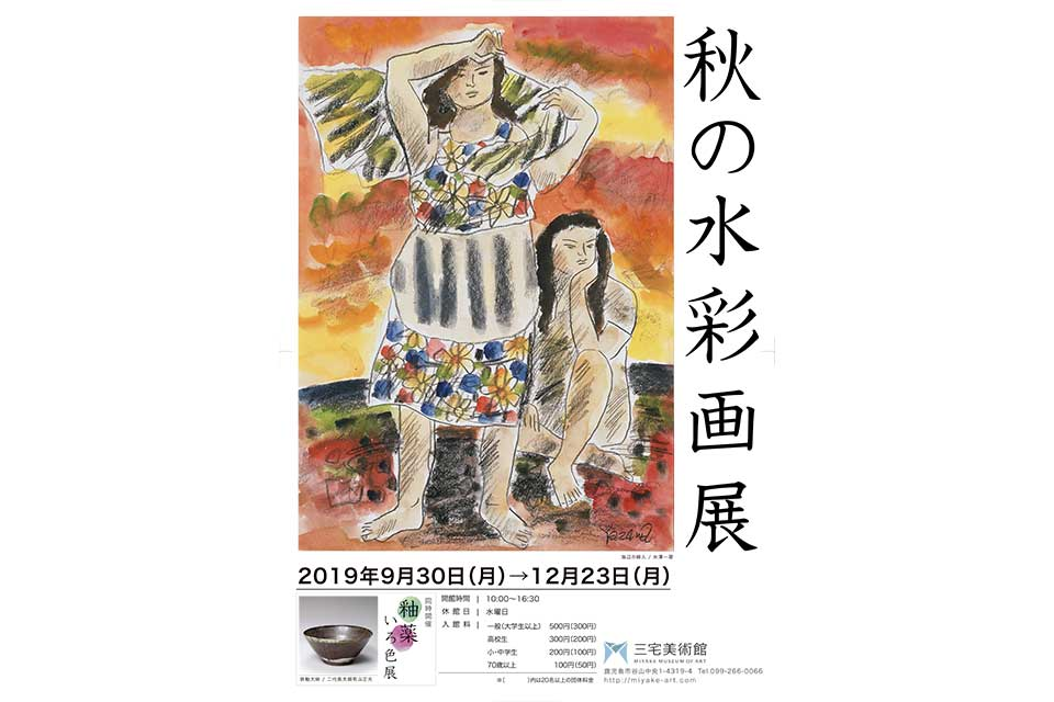 【三宅美術館】秋の水彩画展