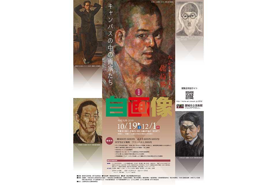 【都城市立美術館】特別展「自画像 キャンバスの中の画家たち」