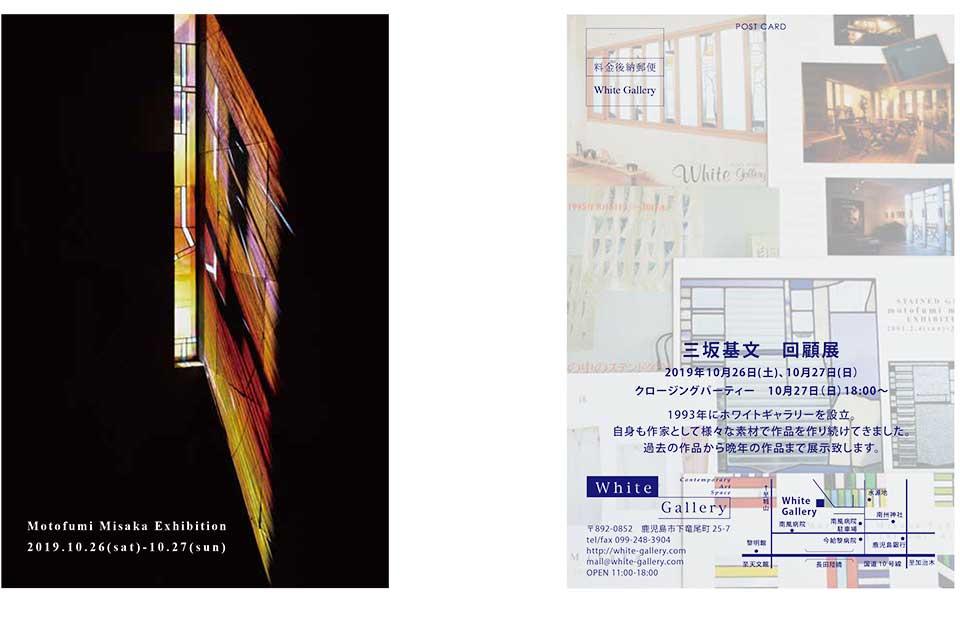 【White Gallery】三坂基文 回顧展
