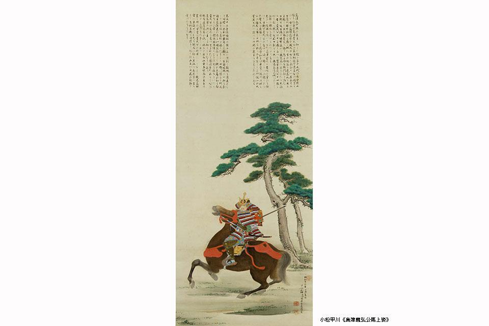 【鹿児島市立美術館】小企画展「薩摩ん殿様とその時代」