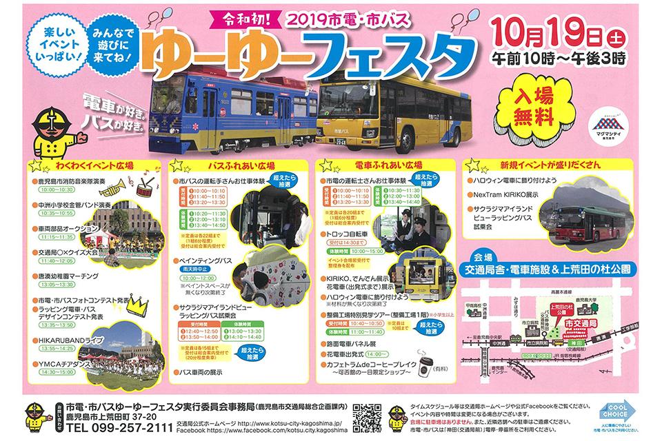 【鹿児島市】令和初!2019市電・市バスゆーゆーフェスタ