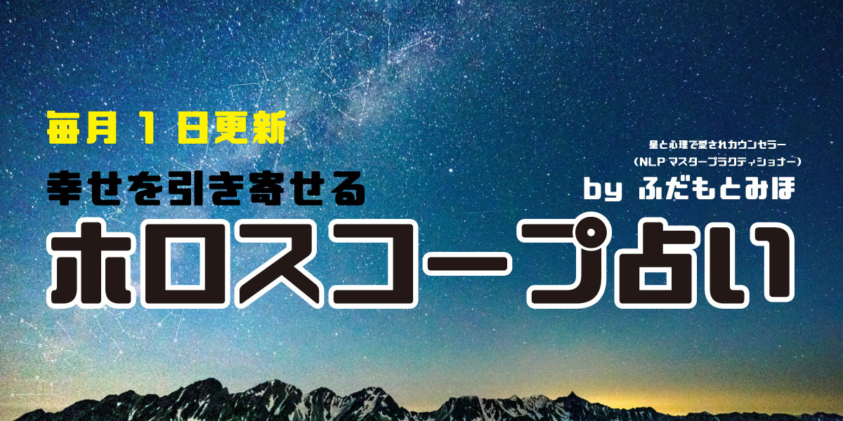 『幸せを引き寄せるホロスコープ占い (11/1〜30)』
