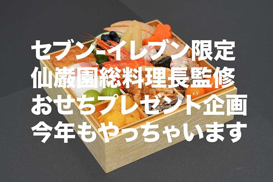 【セブン-イレブン】名勝・仙巌園監修おせちを、今年もプレゼントしちゃいます!
