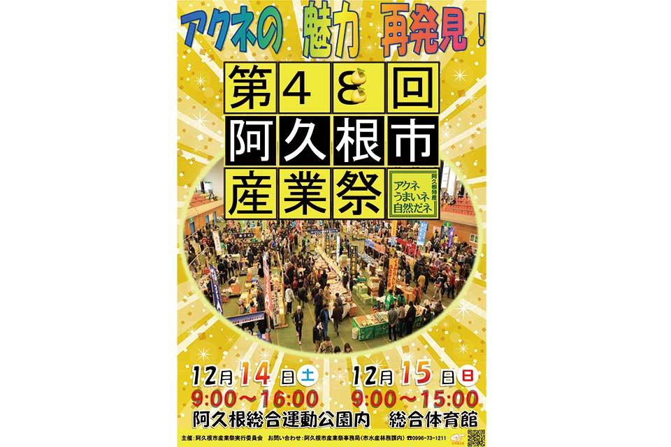 【阿久根市】第48回阿久根市産業祭