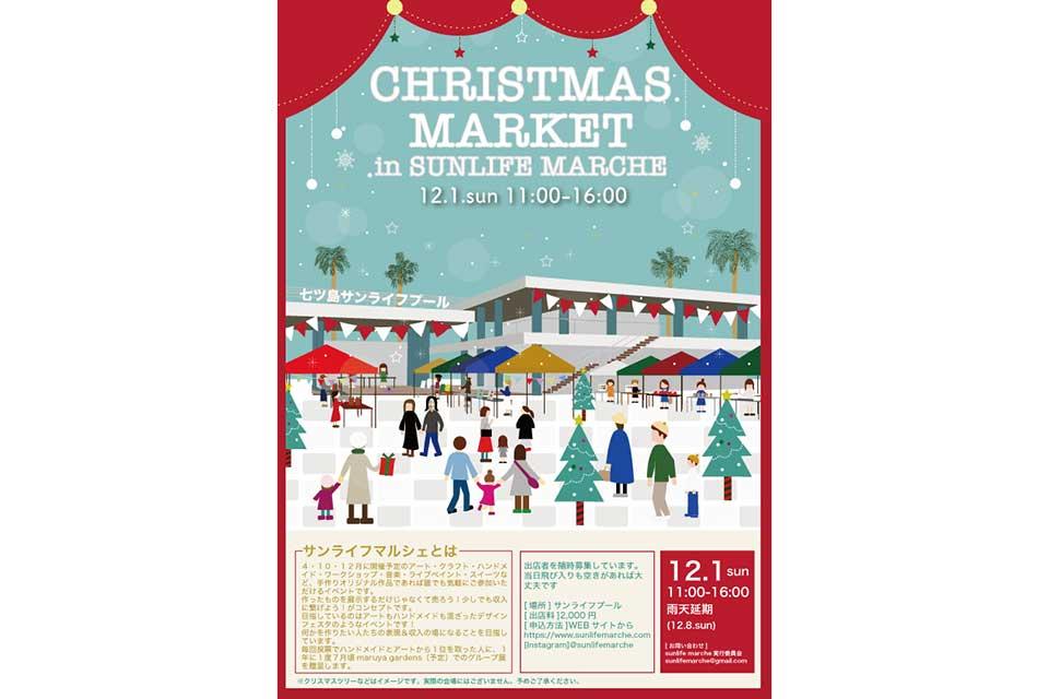 【七ツ島サンライフプール】クリスマスマーケット in SUNLIFE MARCHE