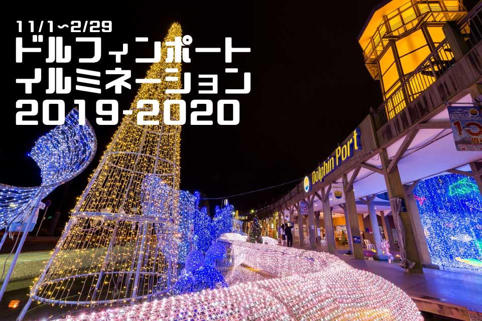 ドルフィンポート イルミネーション 2019-2020[11/1〜2/29]