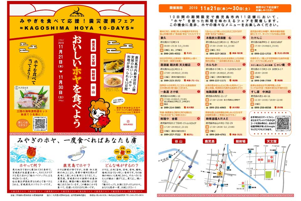 【鹿児島市】「おいしいホヤを食べよう」みやぎを食べて応援!震災復興フェア