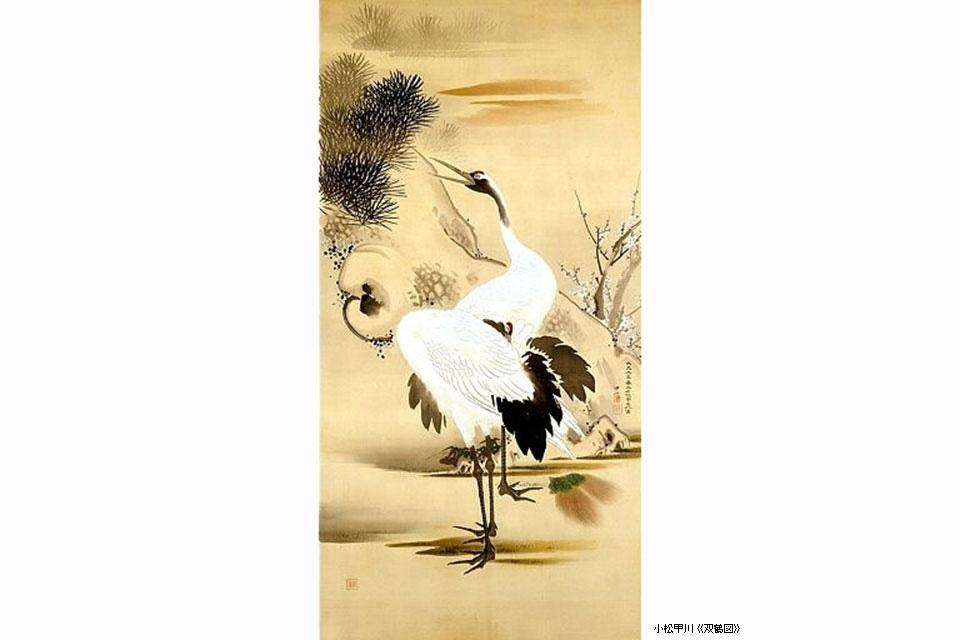 【鹿児島市立美術館】冬の所蔵品展 特集:開運!おめでたい吉祥の美術