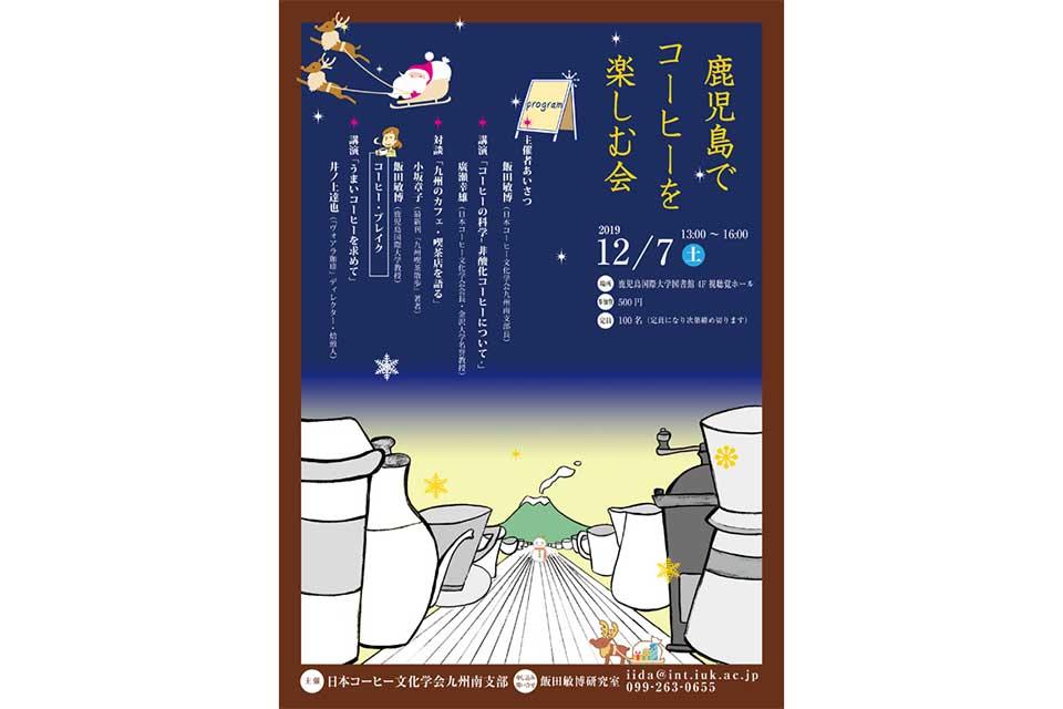 【鹿児島国際大学】鹿児島でコーヒーを楽しむ会