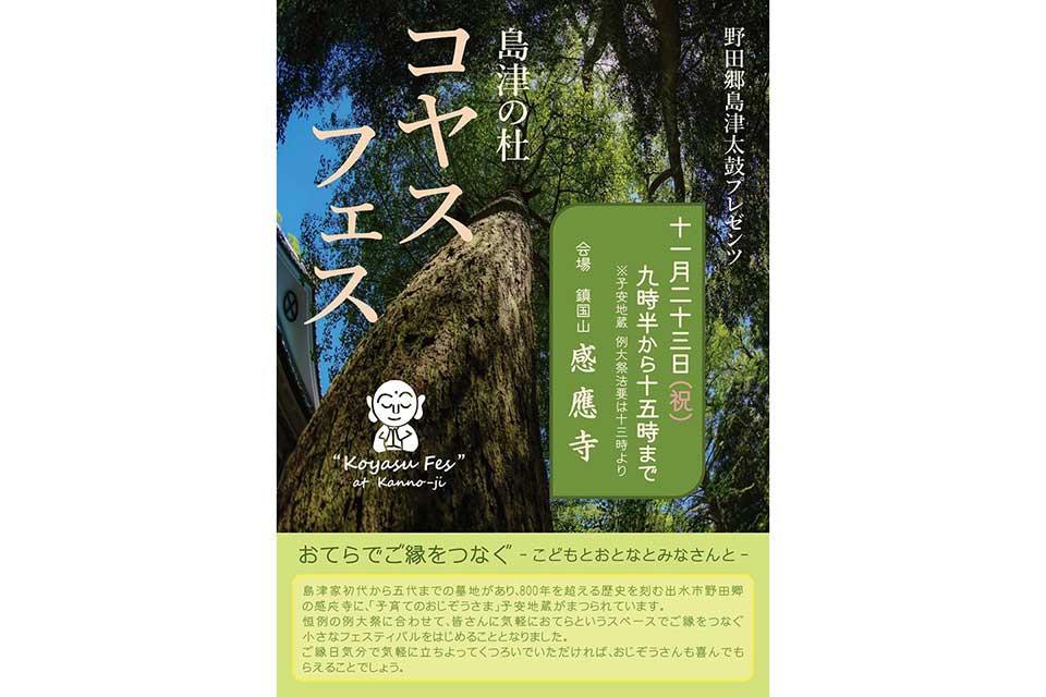 【出水市】島津の社 コヤスフェス
