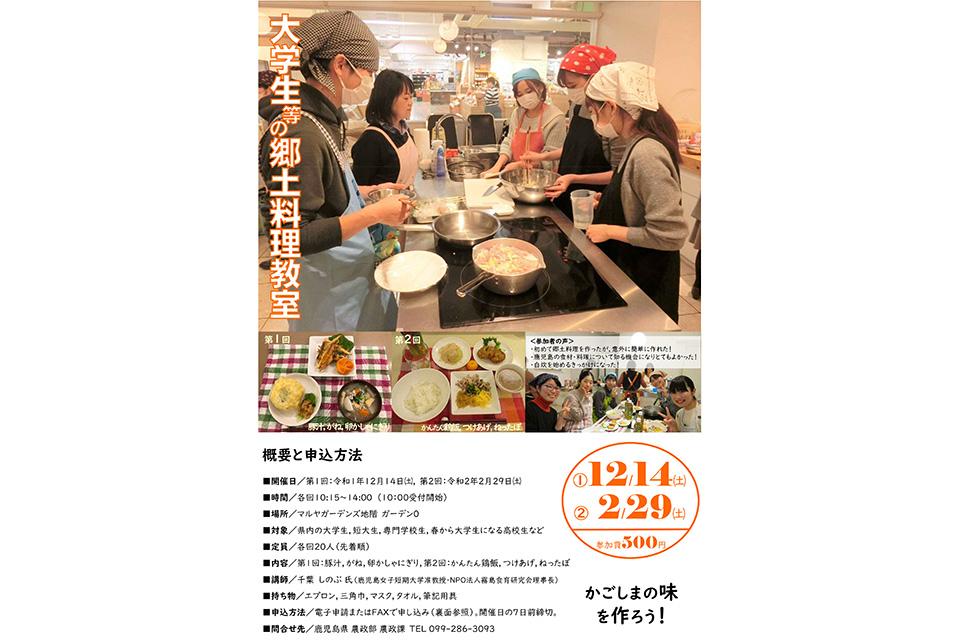 【鹿児島市】大学生等の郷土料理教室