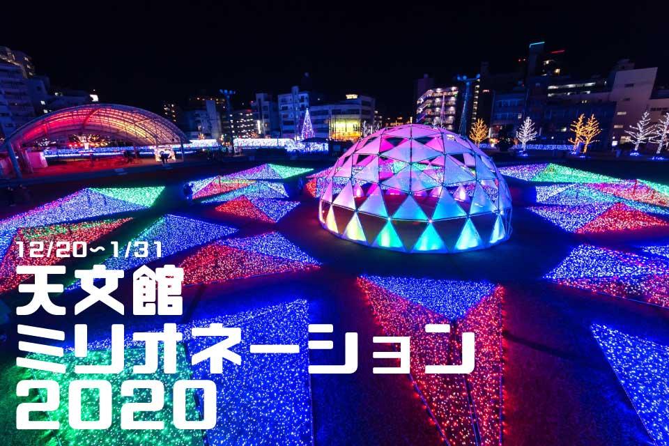 天文館ミリオネーション 2020[12/20〜1/31]