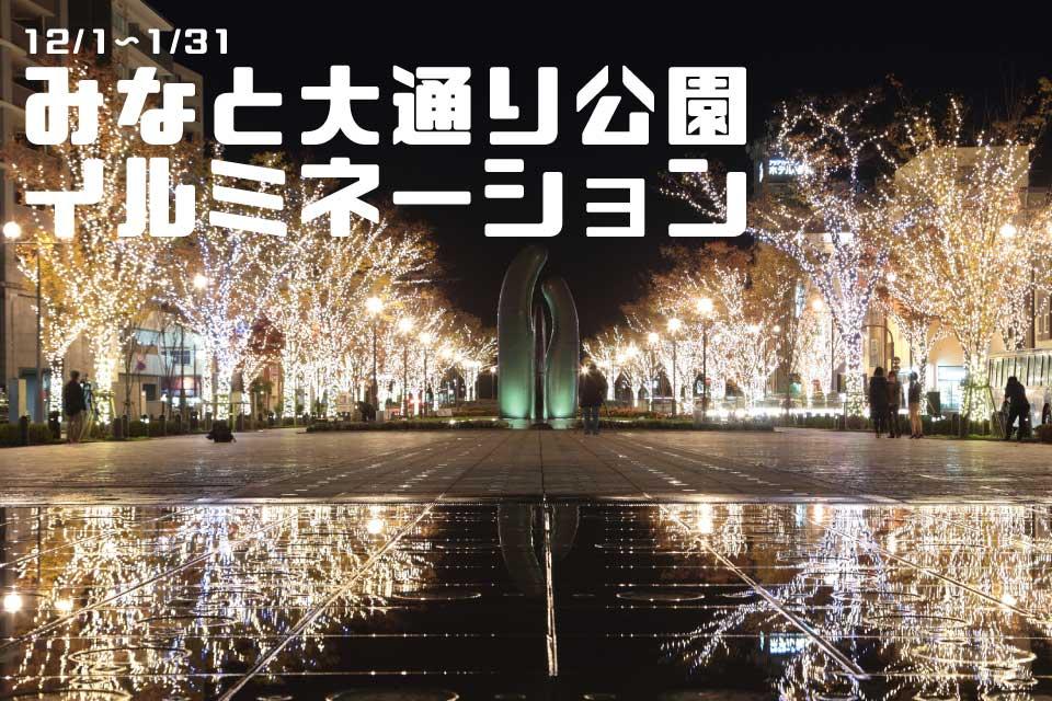 みなと大通り公園イルミネーション[12/1〜1/31]