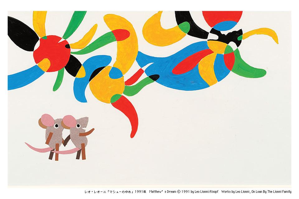 【長島美術館】長島美術館開館30周年記念特別展 みんなのレオ・レオーニ展