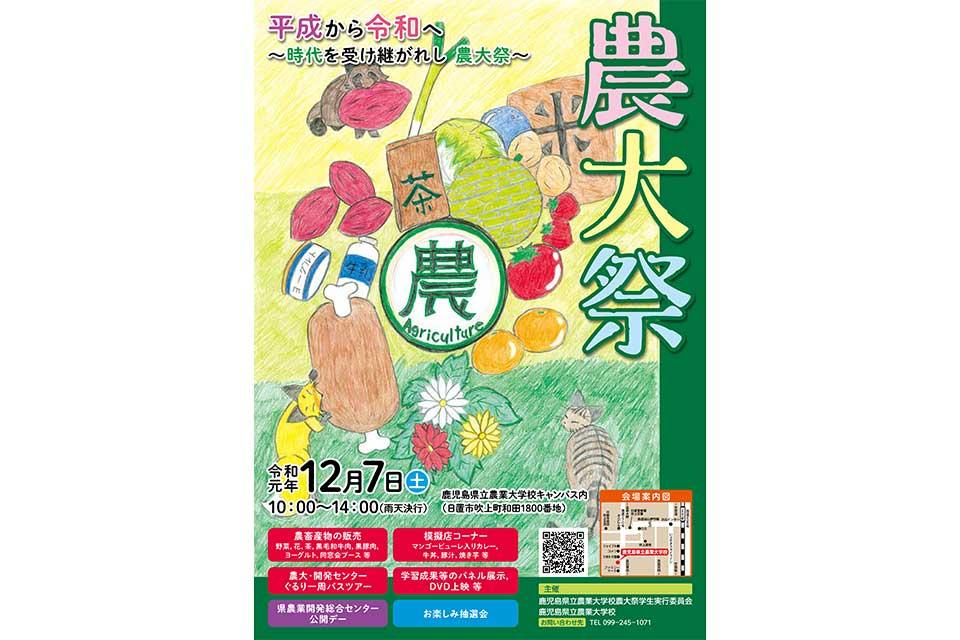 【鹿児島県立農業大学校】令和元年度「農大祭」