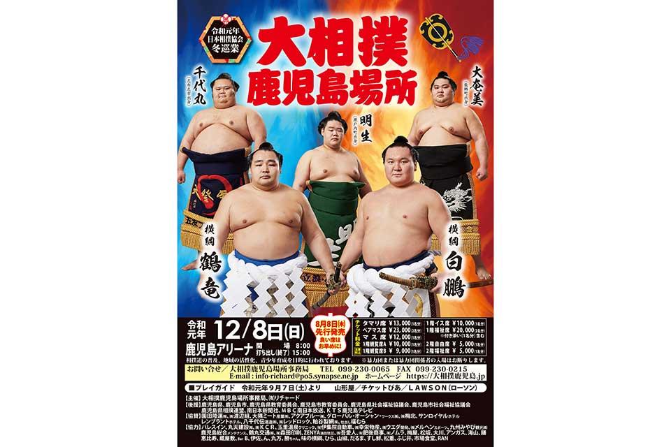 【令和元年日本相撲協会冬巡業 大相撲鹿児島場所】人気力士が鹿児島に!迫力の大相撲を体感