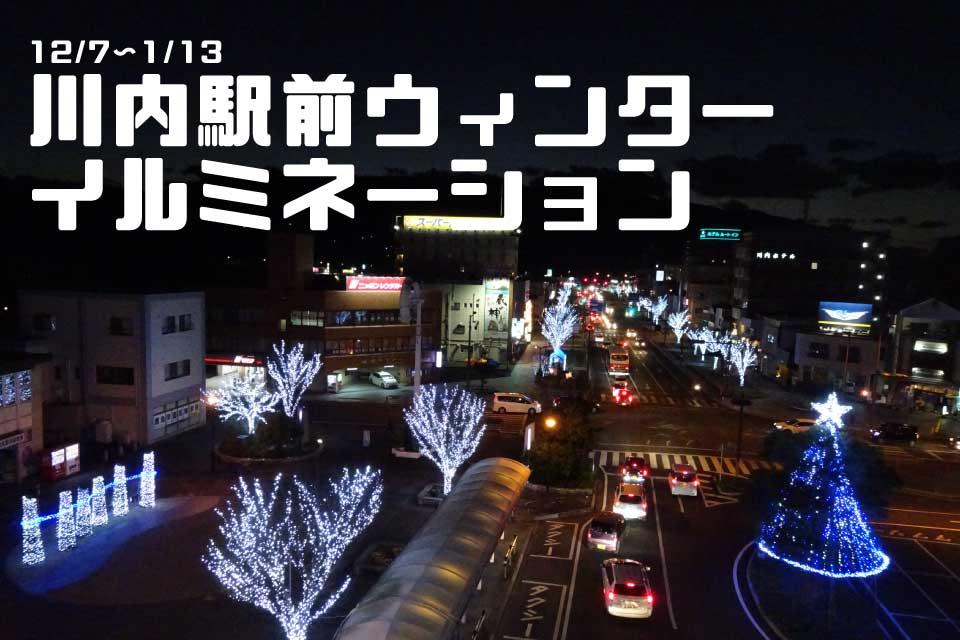 川内駅前ウィンターイルミネーション[12/7〜1/13]
