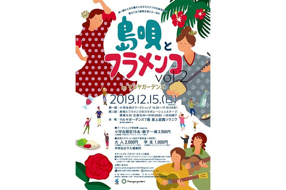 【マルヤガーデンズ】島唄とフラメンコ vol.2