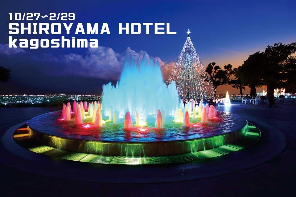 SHIROYAMA HOTEL kagoshima[10/27〜2/29]