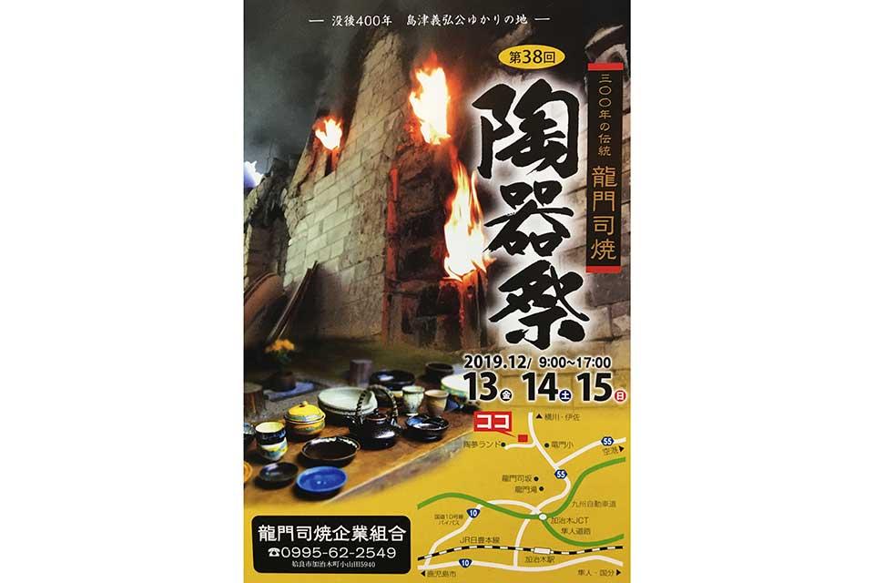 【姶良市】「第38回龍門司焼陶器祭」