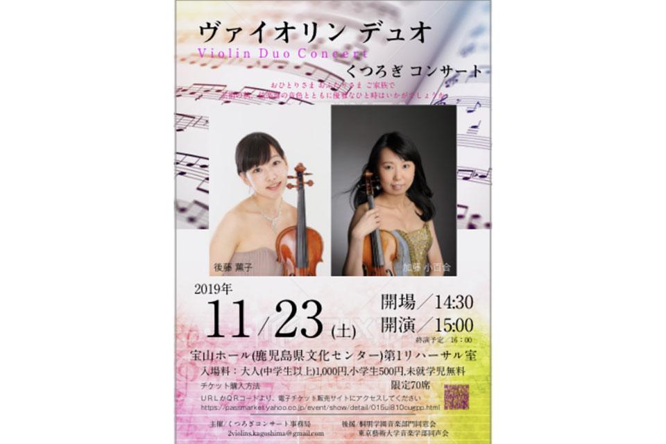 【宝山ホール】ヴァイオリンデュオ くつろぎコンサート