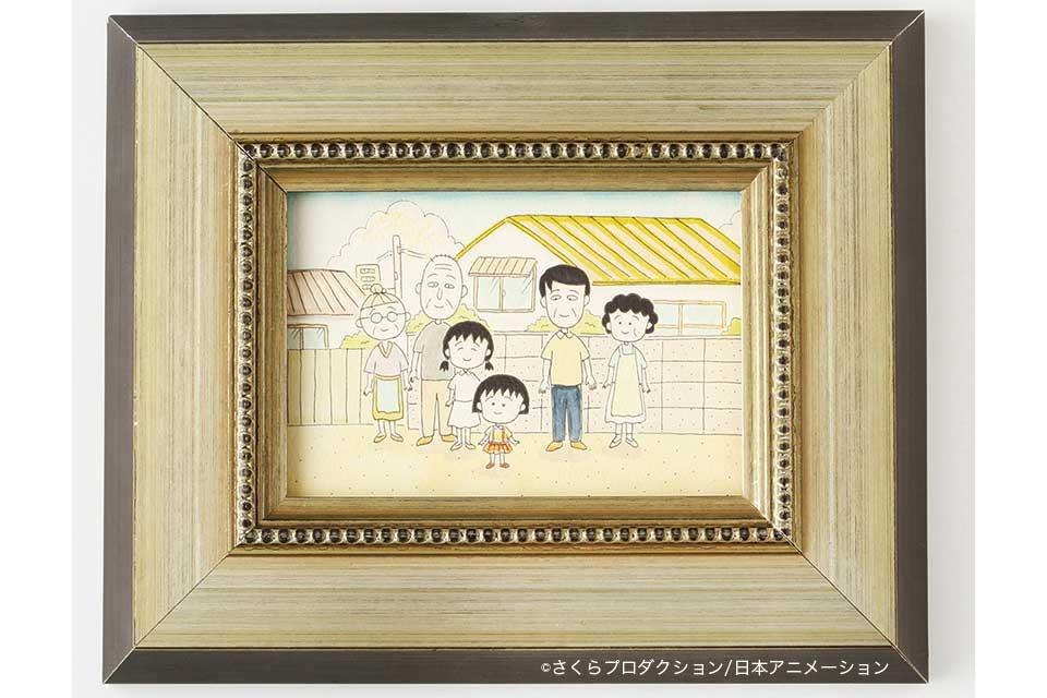 【黎明館】アニメ化30周年記念企画 ちびまる子ちゃん展