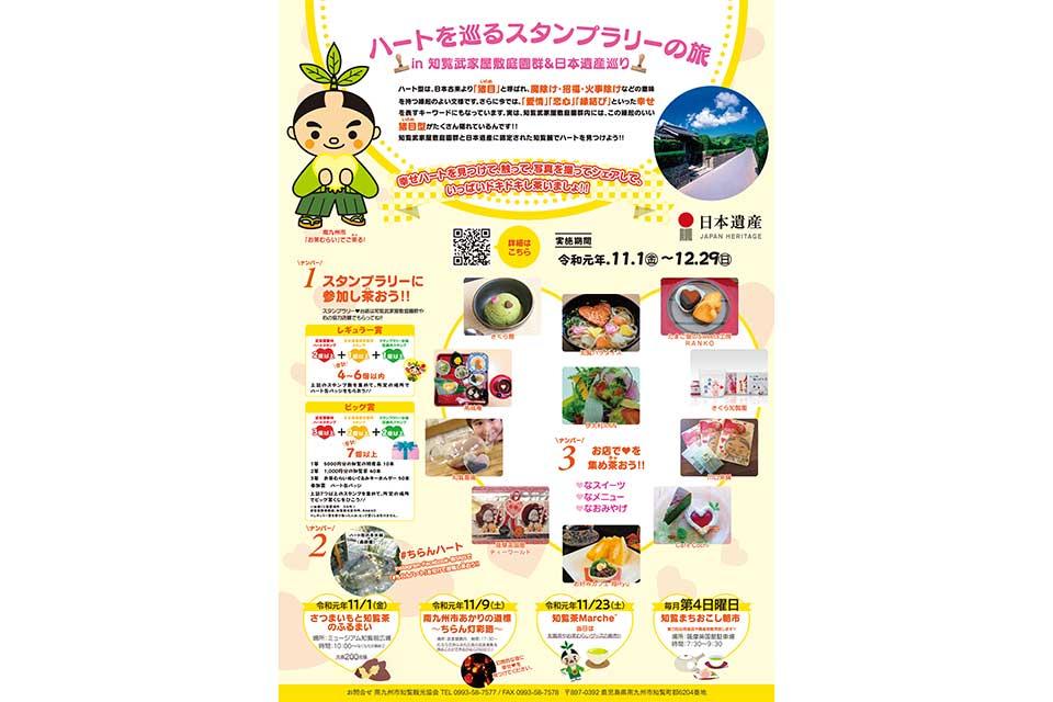 【南九州市】ハートを巡るスタンプラリーの旅 in 知覧武家屋敷庭園群&日本遺産巡り