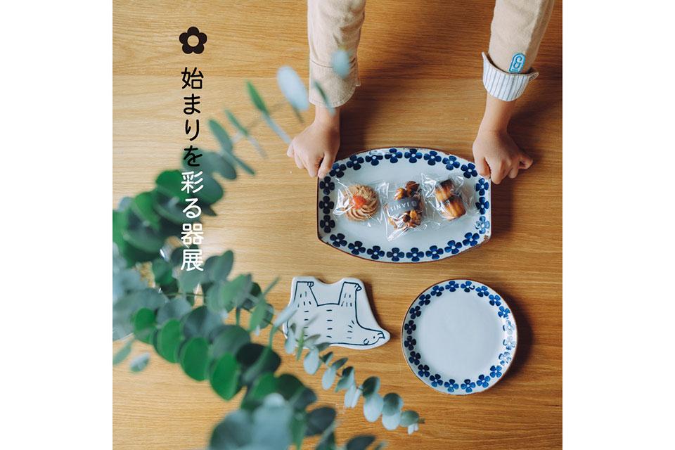 【イロドリ・古民家イロドリ】始まりを彩る器展