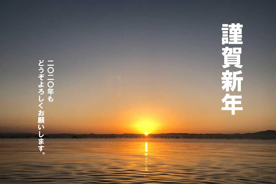 【新年あけましておめでとうございます】TJカゴシマ編集部から新年のご挨拶