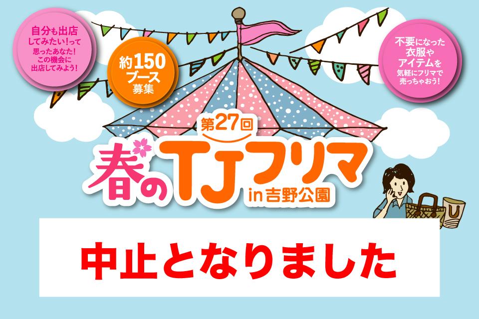 【中止】第27回 春のTJフリマ in 吉野公園