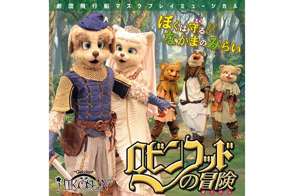 【鹿児島市民文化ホール第1】劇団飛行船マスクプレイミュージカル「ロビンフッドの冒険」