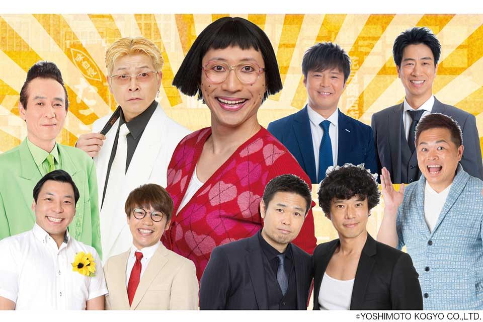 【MBC開発PRESENTS 吉本新喜劇&バラエティーショー】おなじみのギャグ&アクションに期待!