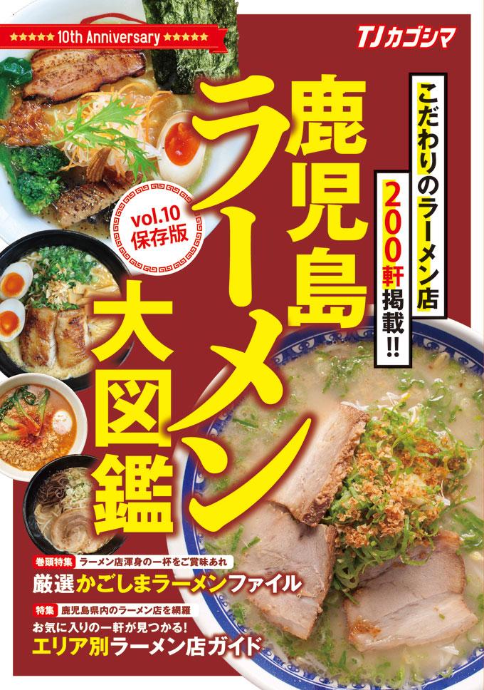 鹿児島ラーメン大図鑑 Vol.10