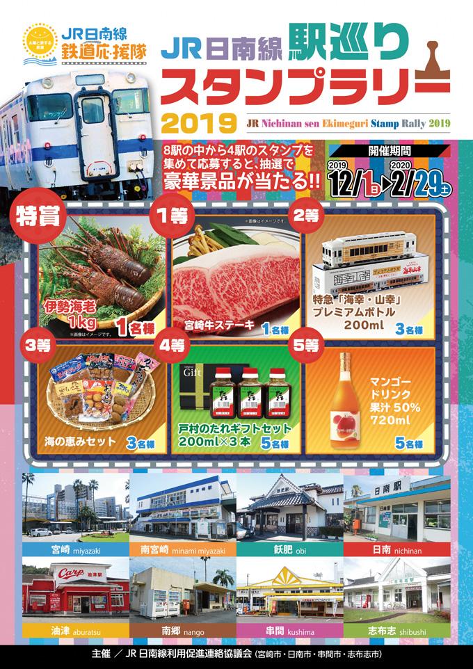 【志布志市・宮崎県】JR日南線駅巡りスタンプラリー