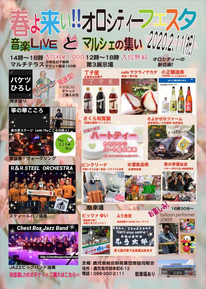 【オロシティー】春よ来い!! オロシティーフェスタ