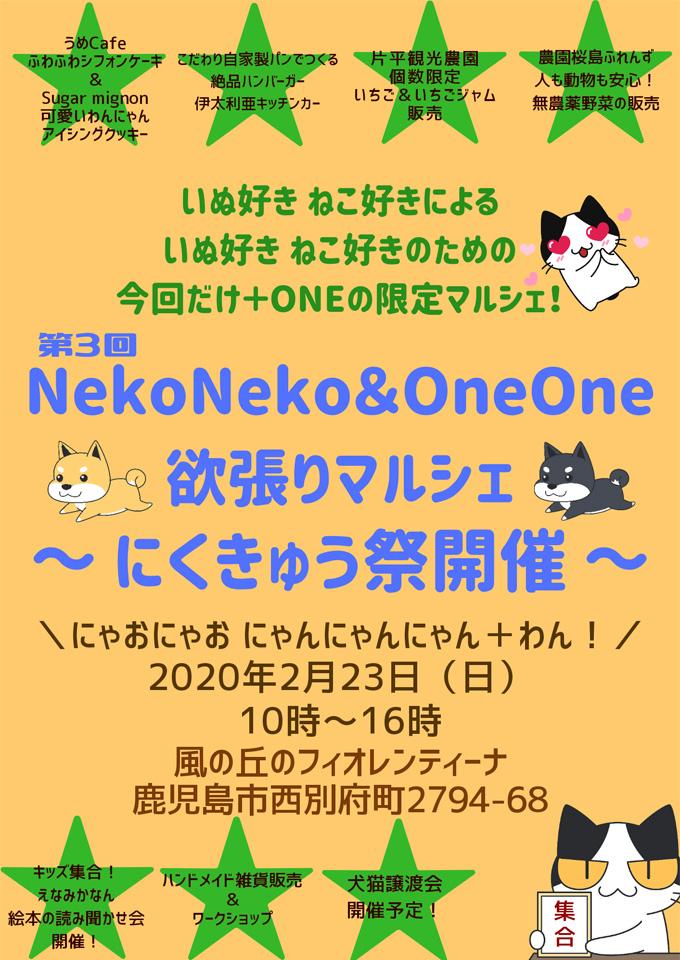 【鹿児島市】NekoNeko & OneOne マルシェ〜にくきゅう祭〜