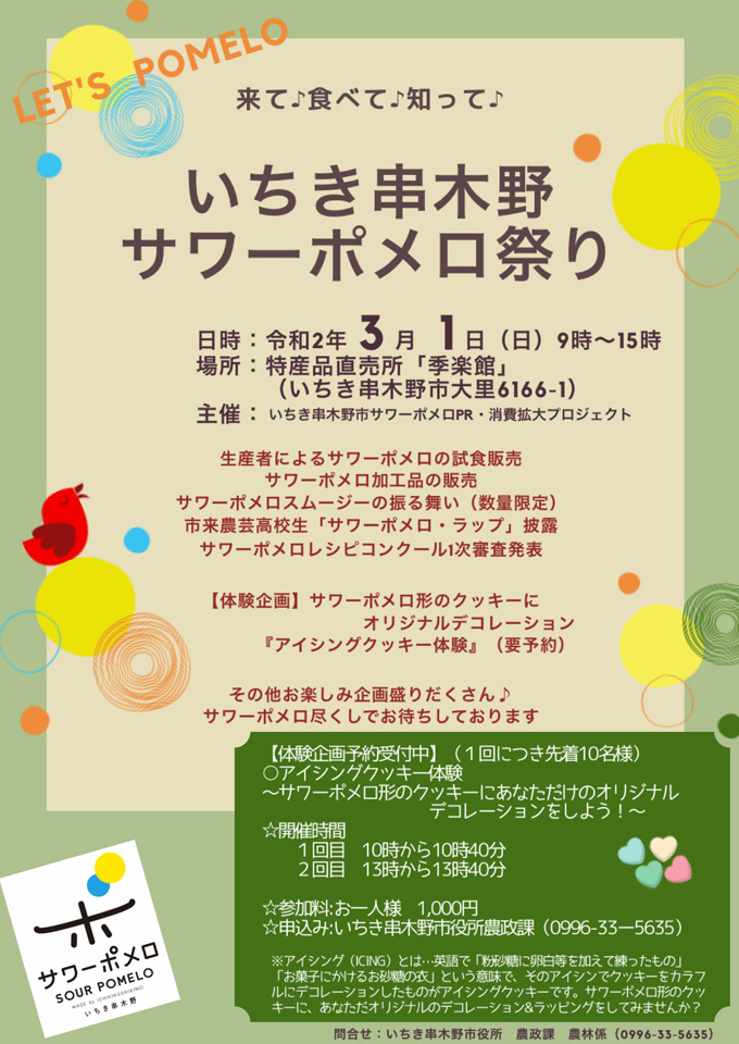 <b>【中止】</b>【いちき串木野市】いちき串木野サワーポメロ祭り