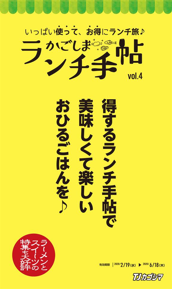 かごしまランチ手帖 Vol.4