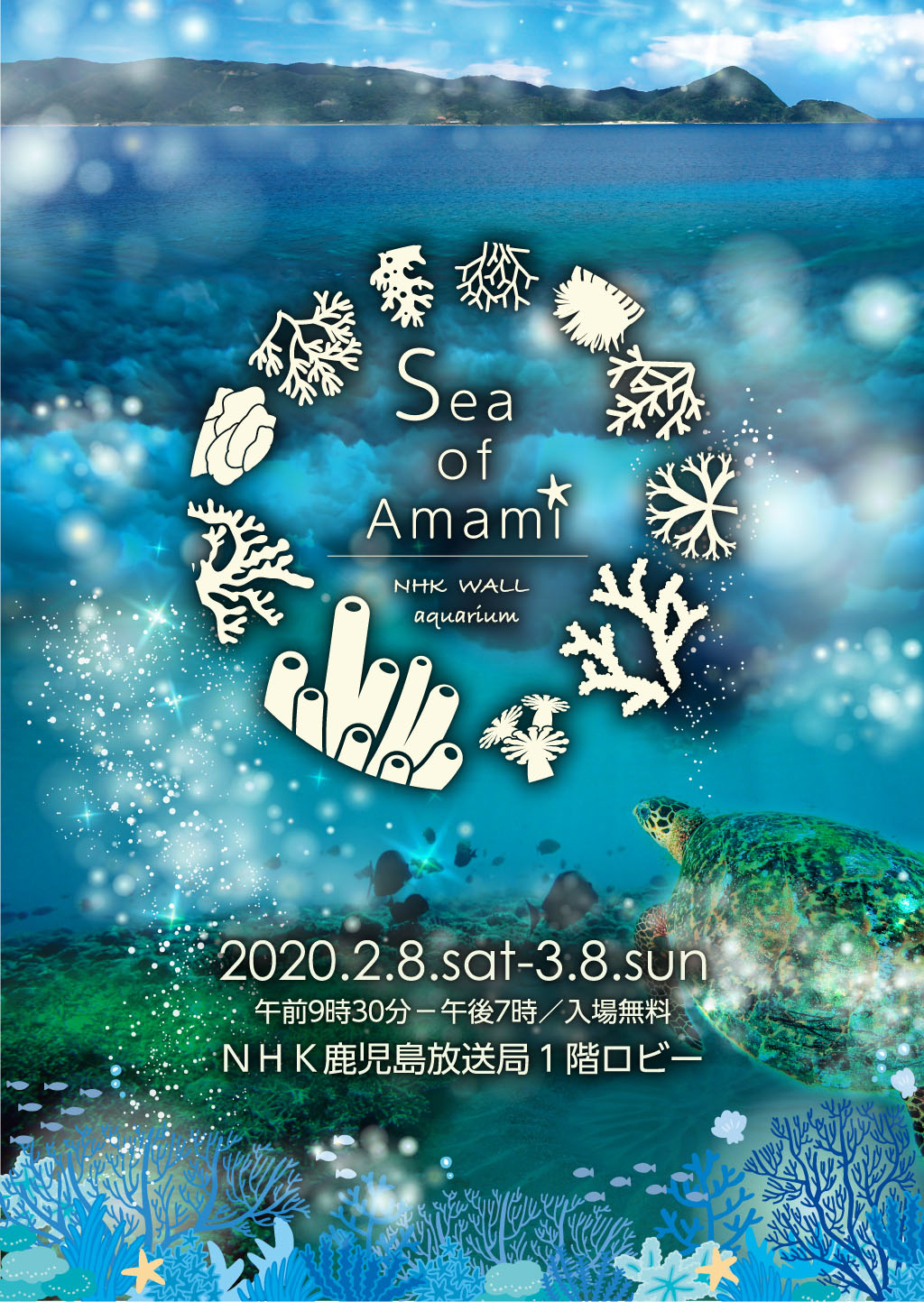 <b>【中止】</b>【鹿児島市】NHK WALL aquarium〜Sea of Amami〜