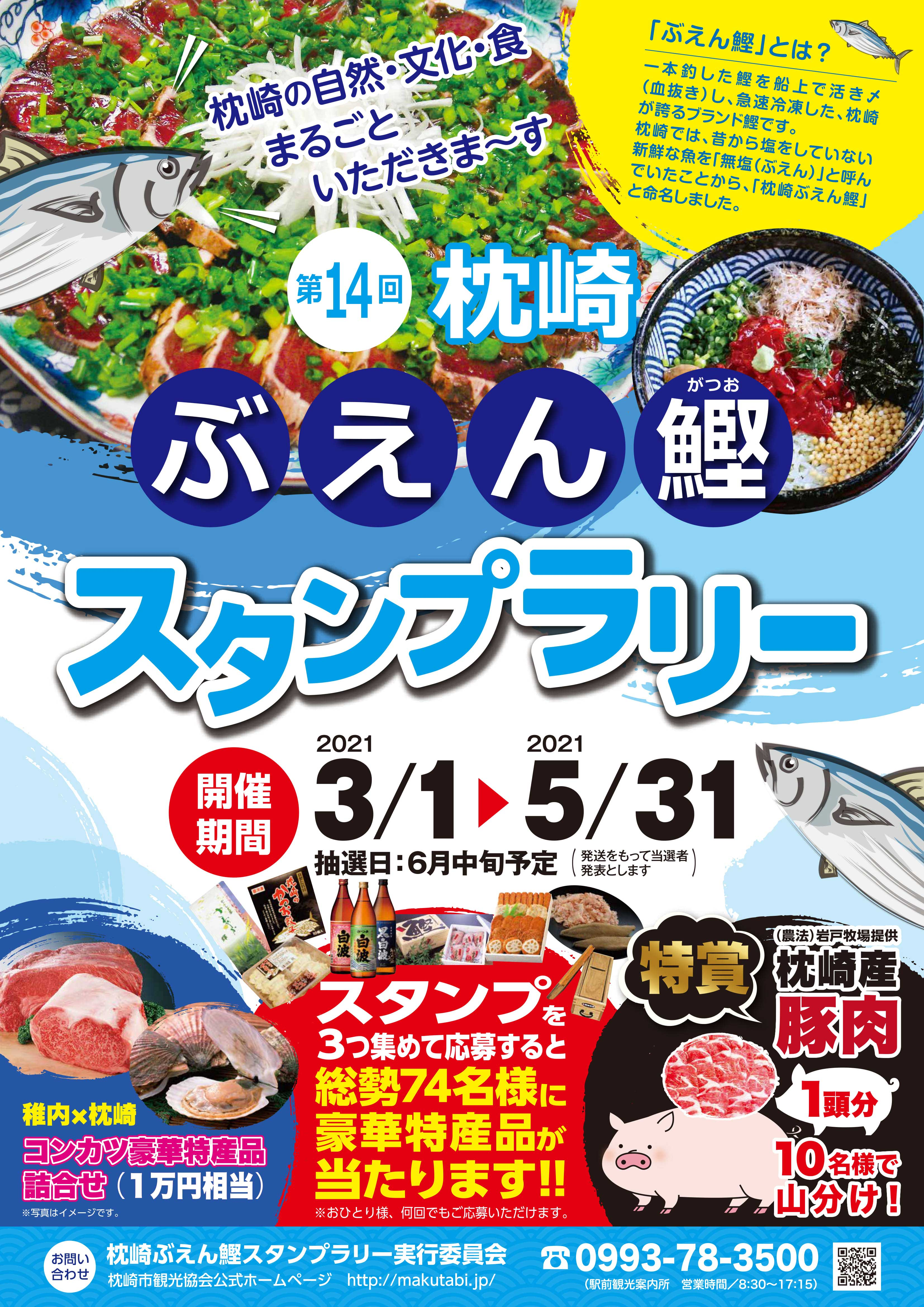 【枕崎市】第14回 枕崎ぶえん鰹スタンプラリー