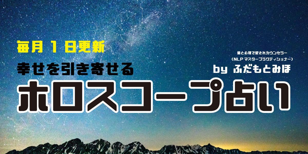 『幸せを引き寄せるホロスコープ占い (2/1〜29)』