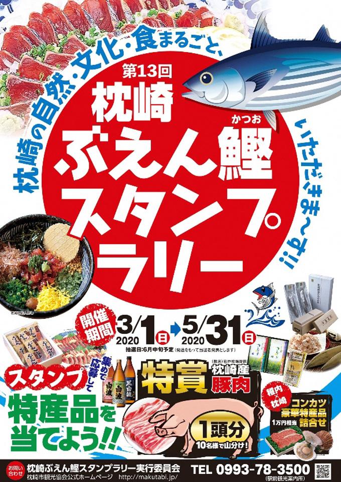 【枕崎市】第13回 枕崎ぶえん鰹スタンプラリー