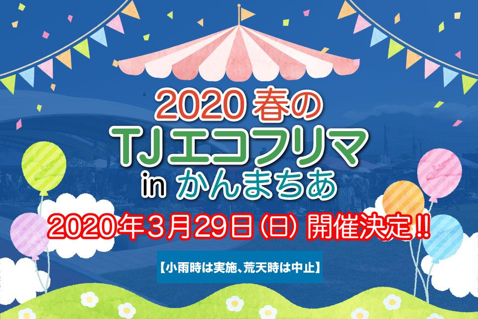 【2020春 TJエコフリマinかんまちあ】エコを考えるフリーマケット開催します