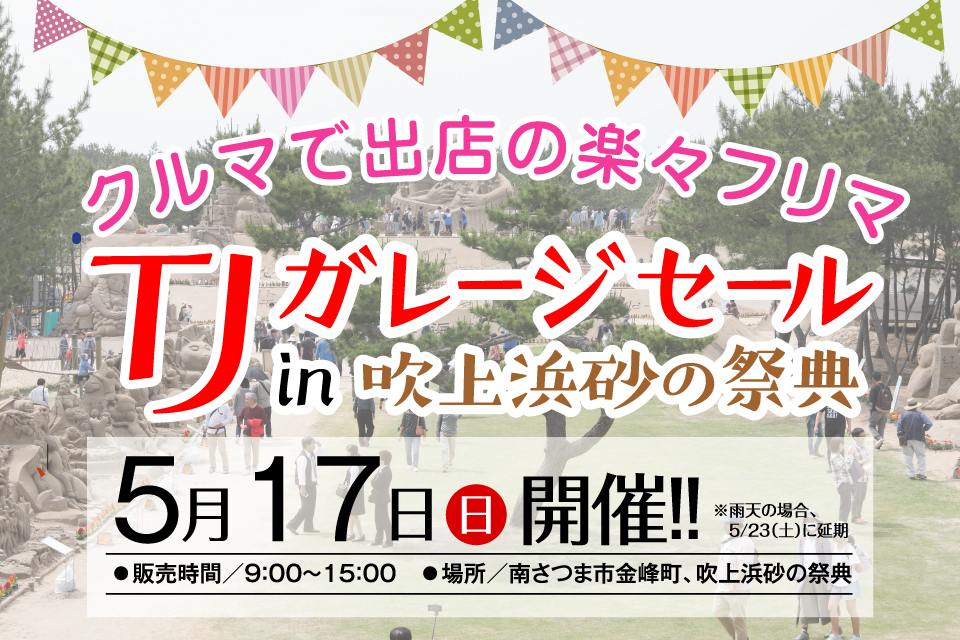 TJガレージセール in 吹上浜砂の祭典