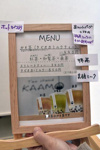 街ネタプラス|KAAMO/PH03